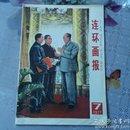 连环画报,1977年7期