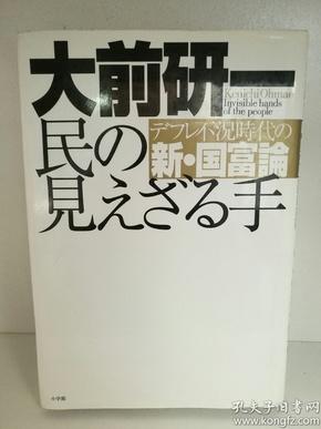 大前 研一 :民の见えざる手 デフレ不况时代の新・国富论 日文原版书