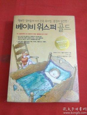 韩文原版 有光盘 书名自鉴