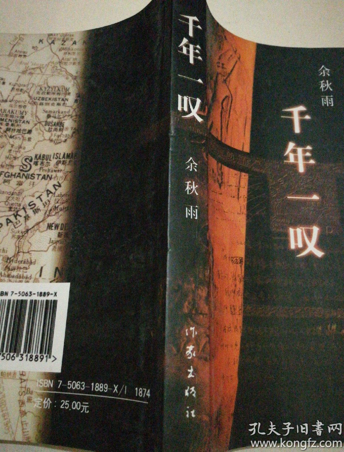 《千年一嘆》_余秋雨_孔夫子舊書網圖片