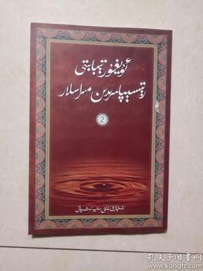 维吾尔文《维吾尔医处方遗产》第2卷