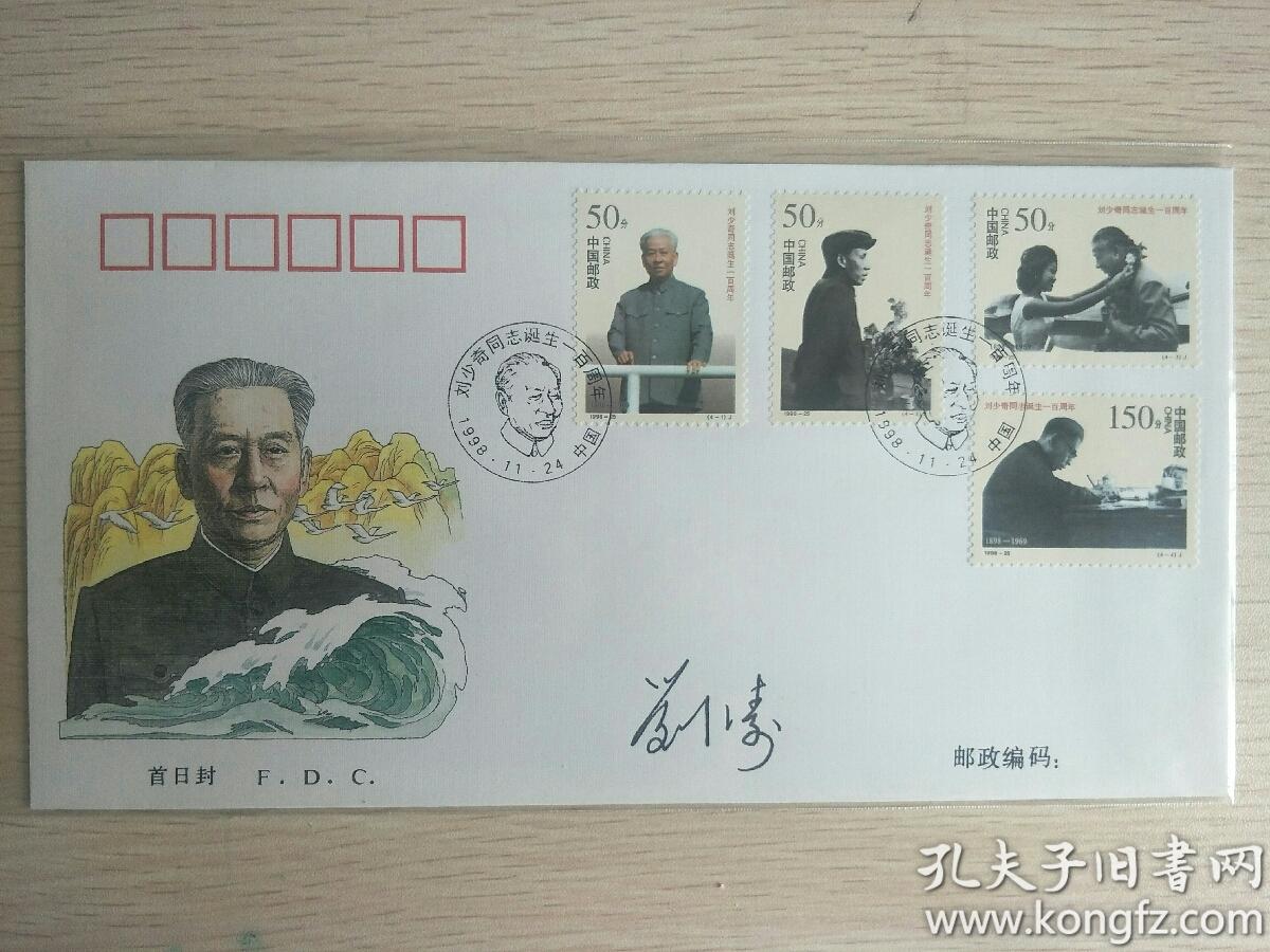 刘少奇纪念封,刘少奇的女儿刘涛签名封