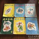武侠春秋(6本合售)内有古龙等武侠小说连载