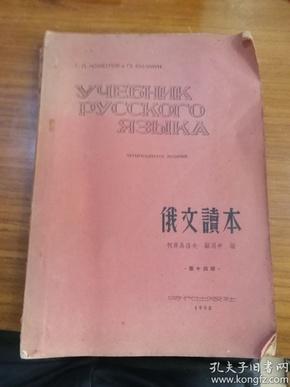 俄文读本第十四版
