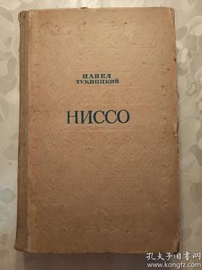 《尼索》 俄文原版