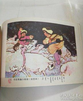 蒙汉双语  内蒙古自治区小学美术试用课本  第一册  1980年一版二印