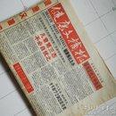 健康文摘报2002年10-12月(共13期)