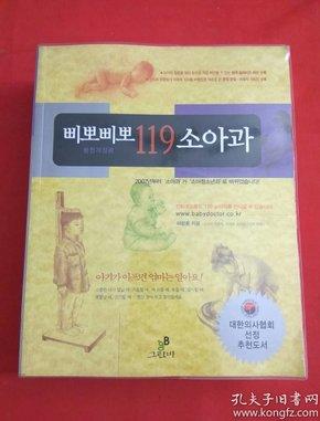 韩文原版 书名自鉴