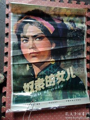 2开~电影海报;奴隶的女儿【包老.保真】
