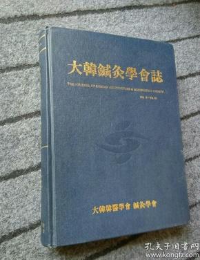 大韩针灸学会志 三(vol.9~vol.10)