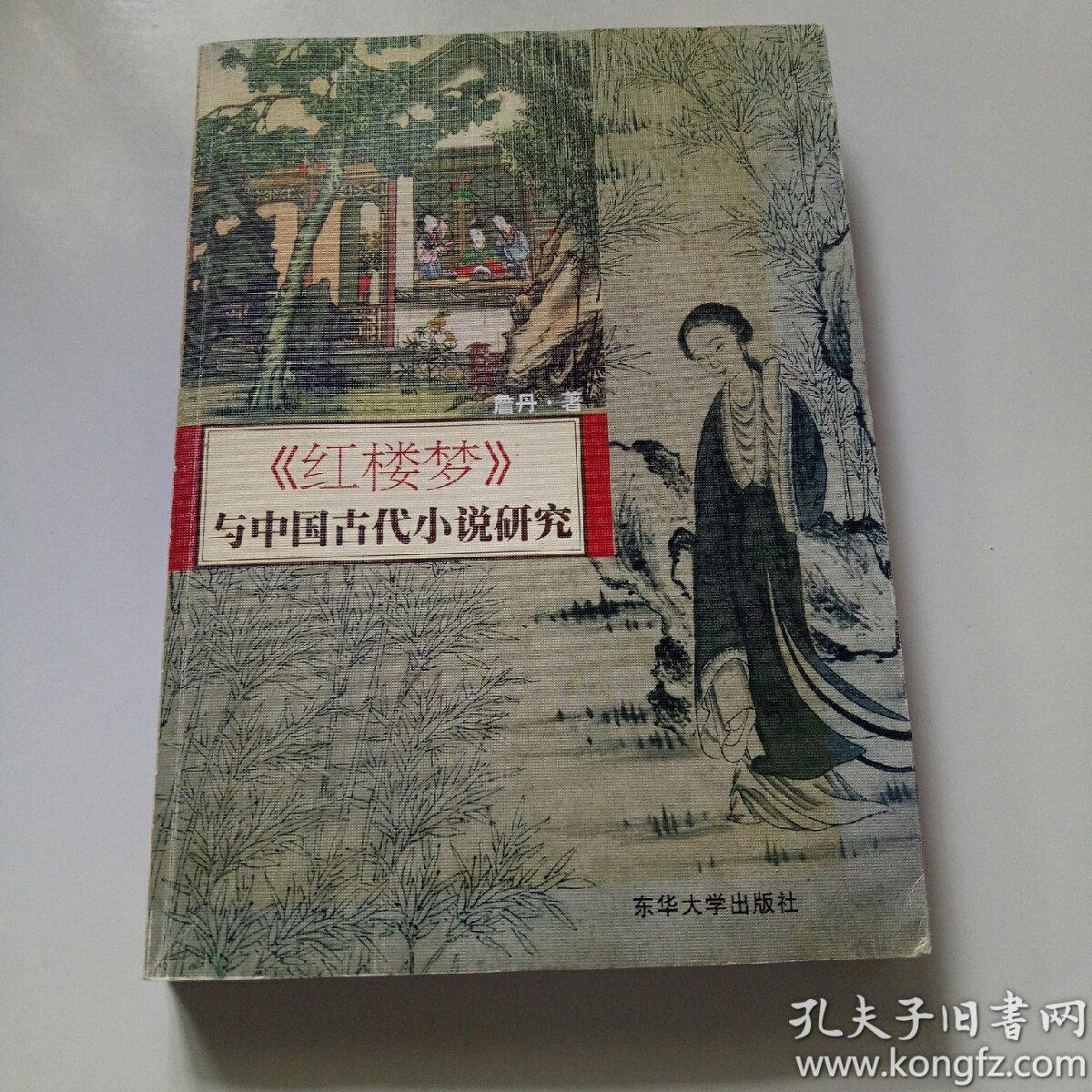 《红楼梦》与中国古代小说研究.