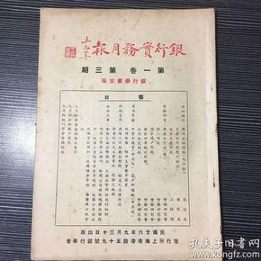民国抗战初期银行业资料《银行实务月报 》第一卷第三期