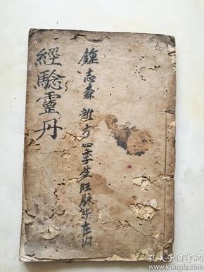 中医手抄本,经验灵丹。售复、印件,