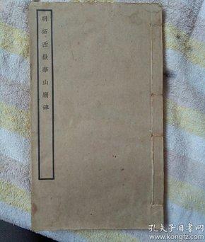 明拓西岳华山庙碑 线装1册全 中华书局三版