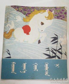 蒙文版  小马过河  内蒙古人民出版社出版  1979年一版一印