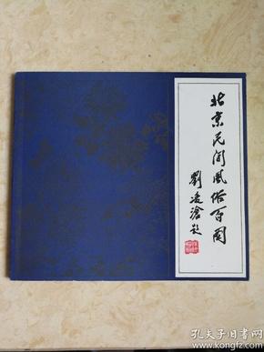 北京民间风俗百图(全新),,,