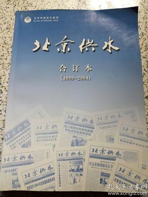 北京供水报纸(1999-2004)合订本――北京西城
