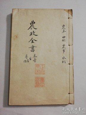 线装 农政全书卷一至卷十五合订 宣统元年上海求海斋局石印 曙海楼藏版 品相如图