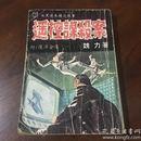 魏力著女黑侠木兰花故事巜遥控谋杀案》环球出版