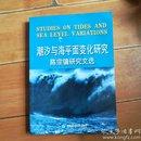 潮汐与海平面变化研究——陈宗镰研究文选