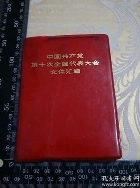 中国共产党【全国第十次全国代表大会文件汇编】!