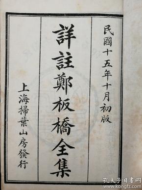 民国石印,详注郑板桥全集,4册全