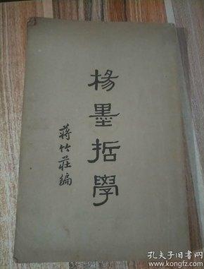 杨墨哲学(民国版书  少版权页)