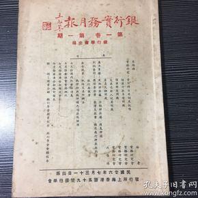 民国抗战初期银行业资料1937年《银行实务月报 》第一卷第一期