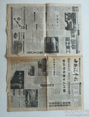 中国汽车报2000.1.19  1–4版