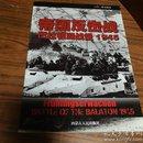 帝国反击战巴拉顿湖战役1945