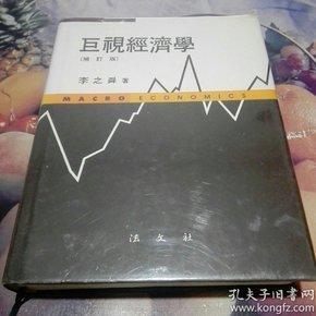 互视经济学 补订版(韩文精装厚册16开)内页干净,请看图。