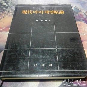 现代原论(精装16开,韩文版)详情看图,避免争议