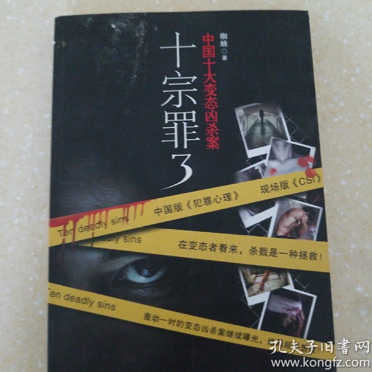 十宗罪3_十宗罪3:中国十大变态凶杀案