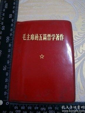毛主席的五篇哲学著作   旧书!