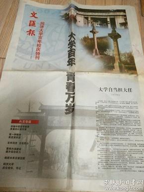 文汇报 同济大学百年校庆特刊(左手2层)