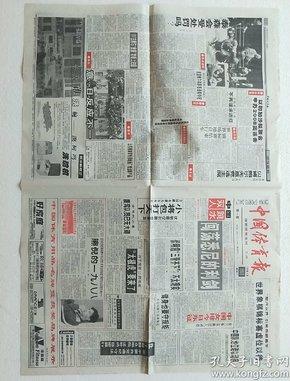 中国体育报1999.10.27   1–4版