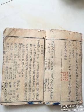 最早版传家必读四卷,全是家传经验妙方,简单易行,切实有效。售复、印件。。