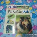 图解训犬技法大全-(有光盘)