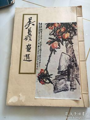 50年代8开线装本《吴昌硕画选》中国印书馆,收入作品100幅