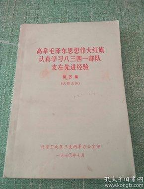 高举毛泽东思想伟大红旗认真学习八三四一部队支左先进经验 第五集【有最高指示 林副主席指示】