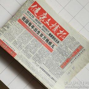 健康文摘报2004年(52期全)