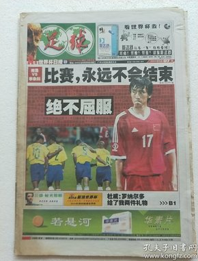 足球世界杯日报2002.6.9 A8B8C8D8 共32版