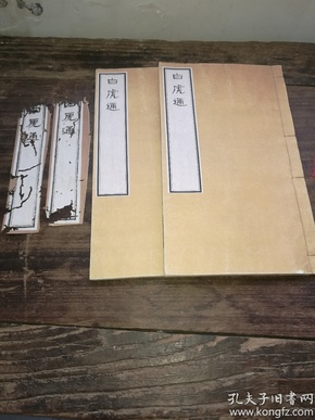 【白虎通】民国元年湖北官书处刻本,线装白纸四卷两册全