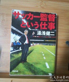 日文原版 サッカー监督という仕事 足球教练的工作(店内千余种低价日文原版书)
