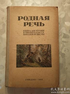 俄文的两本小说 合售