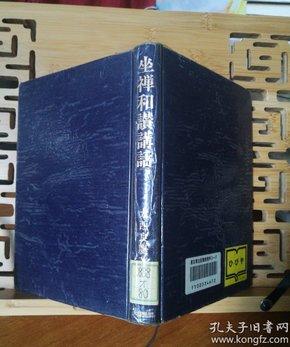 日文原版   坐禅和讃讲话 (店内千余种低价日文原版书)