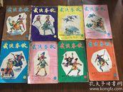 武侠春秋(8本合售)古龙秦红等小说连载