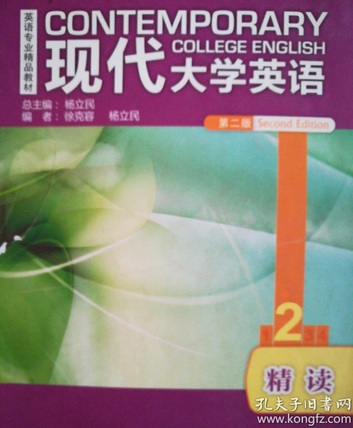 现代大学英语.精读.2图片