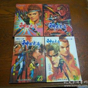 神兵玄奇 第二部21-24(4本合售2003)