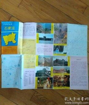 石家庄交通游览图1993年一版一印